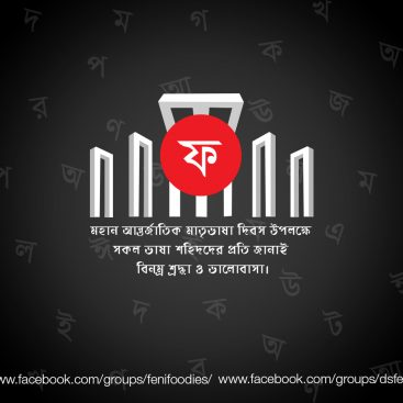 Ekushey Banner Foodies