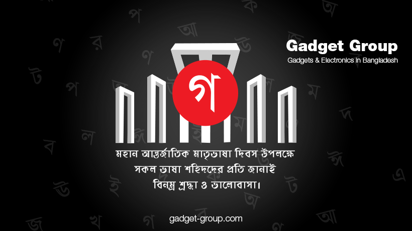 Gadget-Group-Facebook-Cover-Ekushey-2018