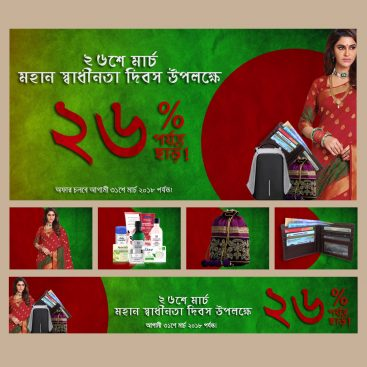 Independence day of Bangladesh Banners