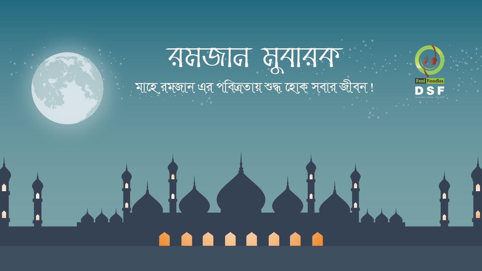 ramadan-cover-2018